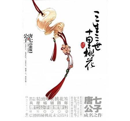 【閱讀心得】唐七公子-《三生三世,十里桃花》