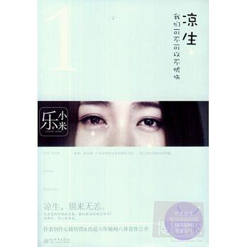 【閱讀心得】樂小米-《涼生,我們可不可以不憂傷》