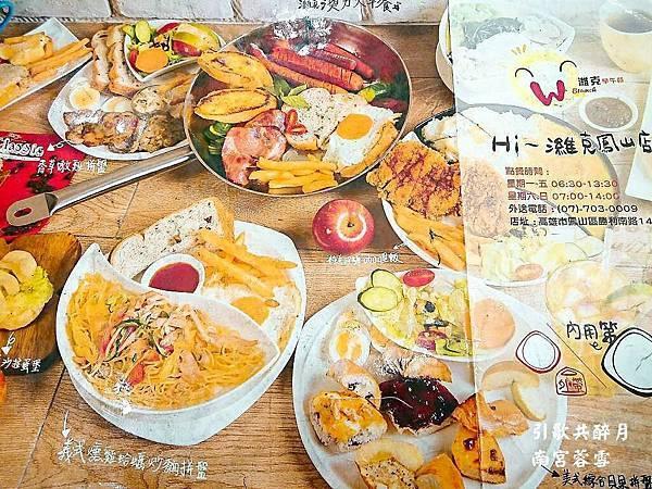【食記】高雄鳳山|美味平價早午餐-《Wake up brunch濰克早午餐》