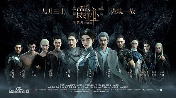 【電影心得】王爵、使徒間權力鬥爭的神話傳說-《爵跡》