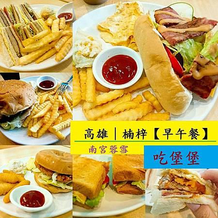 【食記】高雄楠梓|取名創意的美味早午餐-《吃堡堡早午餐》