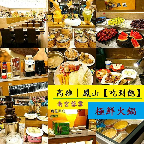 【食記】高雄鳳山|吃不膩的吃到飽餐廳-《極鮮火鍋》