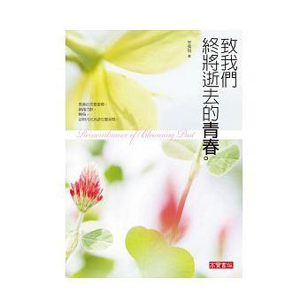 【閱讀心得】辛夷塢-《致我們終將逝去的青春》