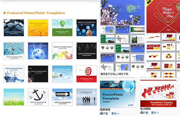 【PowerPoint】精美好看的免費PPT範本下載