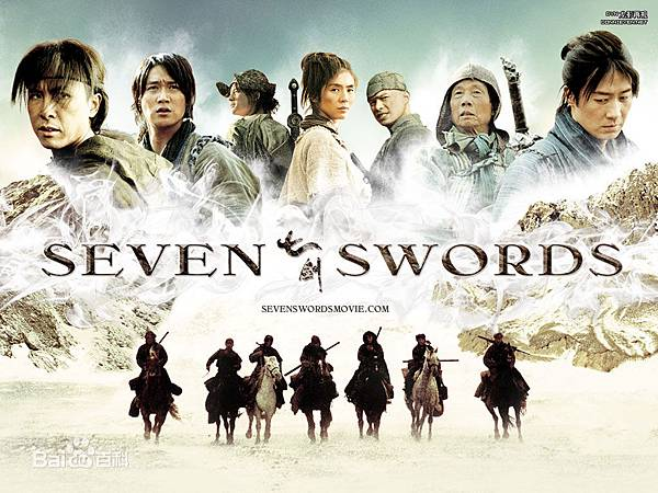 【懷舊電影】眾星閃耀的武打大戲-《七劍》