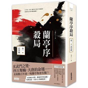 【閱讀心得】王覺仁-《蘭亭序殺局》