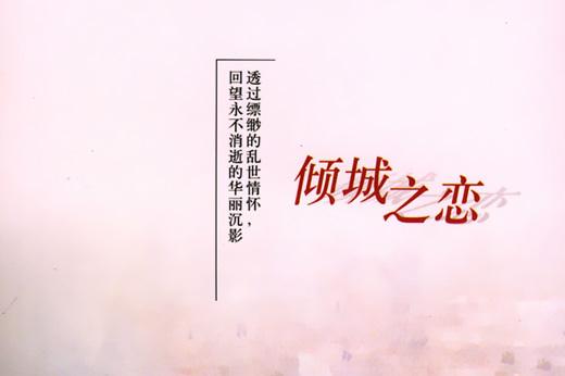 【名人作品】張愛玲愛情語錄-《上篇》