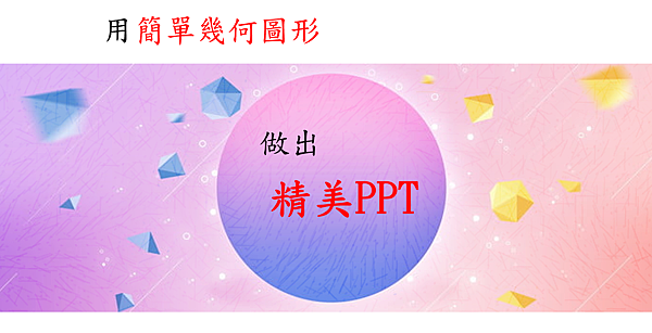 【PowerPoint】用簡單幾何圖形,做出精美PPT