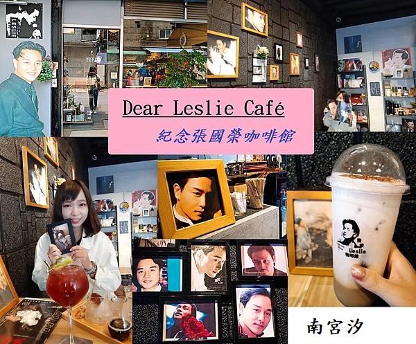【食記】台北中山|溫馨明亮、懷舊港風的紀念咖啡館-《Dear Leslie Café》