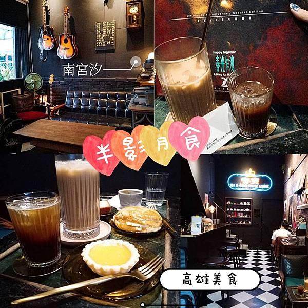 【食記】高雄鳳山|夜店風混合復古港風的港式甜點、咖啡廳-《啡竇》
