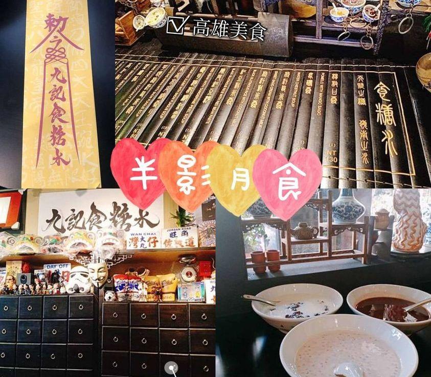 【食記】高雄苓雅|高CP中國風港式甜品、糖水-《九記食糖水》