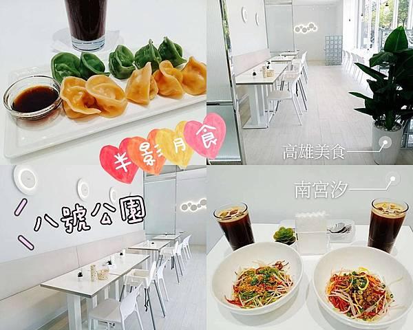 【食記】高雄鳳山|潔淨純白色、浪漫文青風咖啡館-《八號公園》