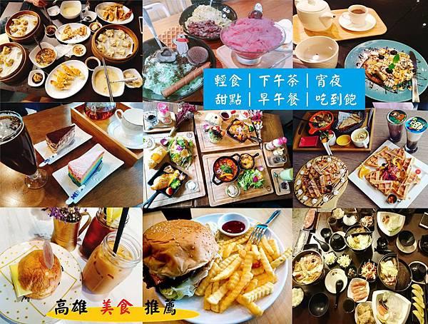 【食記|整理】高雄美食推薦-《下午茶/甜點/早午餐/咖啡廳/吃到飽》