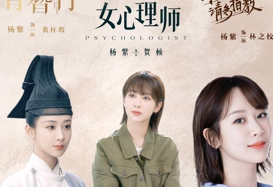 【影視明星】演員楊紫的2021年待播劇