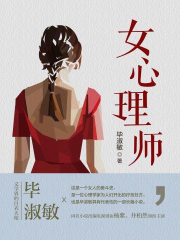 【閱讀心得】畢淑敏-《女心理師》